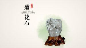 菊花石雕刻