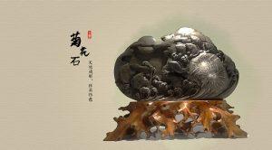 浏阳菊花石