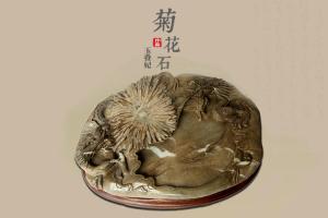 集艺术、价值、文化于一身的高端收藏品:菊花石砚