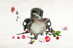 书案含香 菊花石制香炉