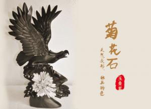 兼具匠心与特色的菊花石雕技艺