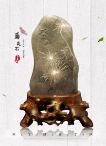 菊花石艺术作品巧命名