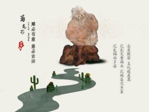 菊花石雕刻是展现美的艺术