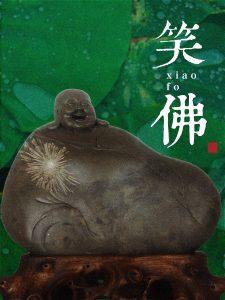 菊花石雕从优秀传统文化中吸取精华