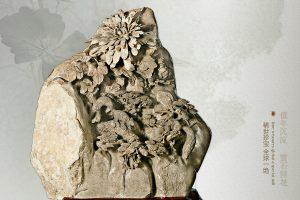 菊花石雕刻神韵之美
