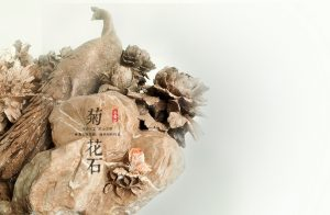 清新自然的菊花石花鸟雕
