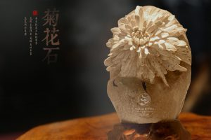 三看菊花石雕刻艺术作品