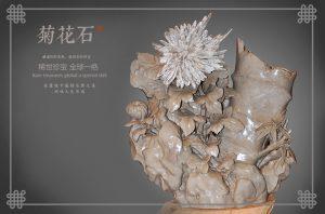 菊花石的雕刻价值体现在哪里?