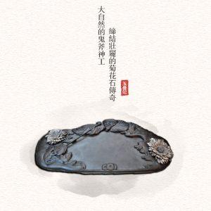 菊花石雕风格形成的艺术内涵